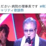 埼玉政財界人チャリティ歌謡祭が中止に!元日は過去の名場面集を放送!