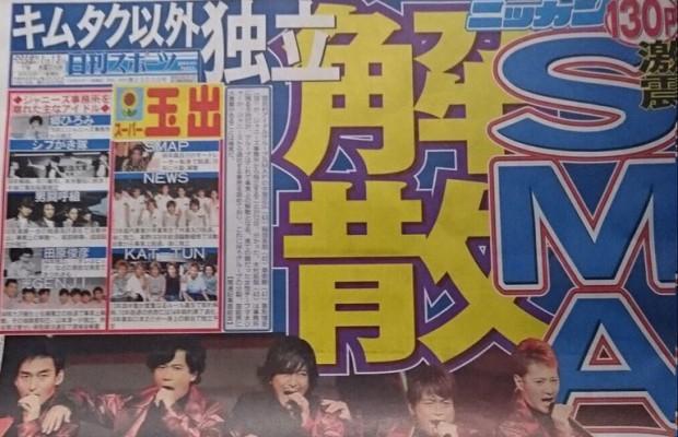 【SMAP解散?】東京3、神奈川2、埼玉1の奇跡