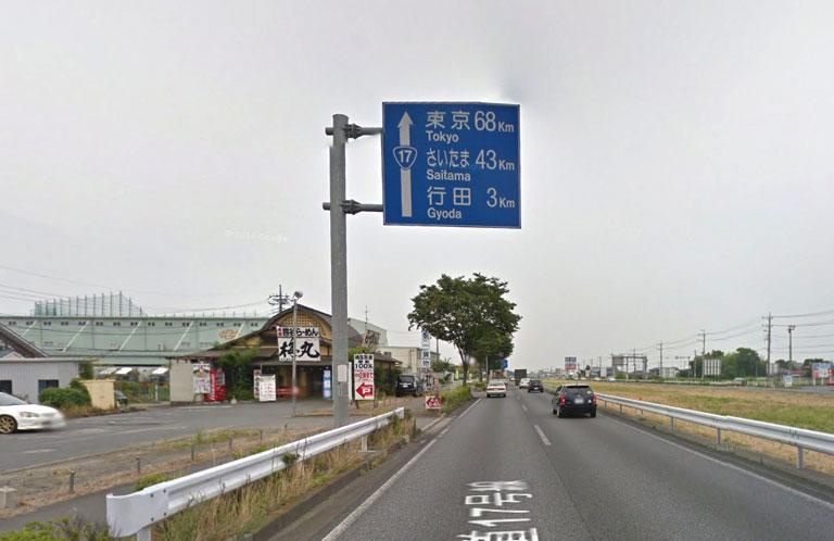 埼玉県にある距離の増える案内標識!?