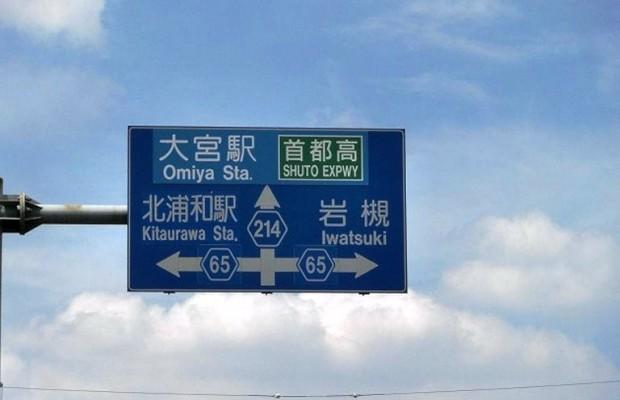 案内標識で「岩槻」だけが未だに残っている件