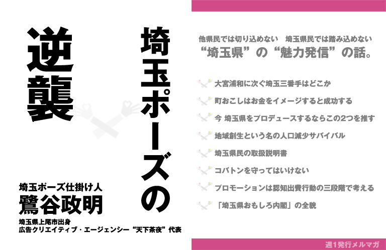 埼玉県おもしろ内閣の全貌【埼玉ポーズの逆襲 Vol.13】