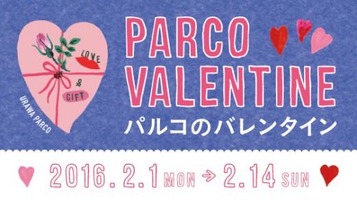 saitama_valentine01