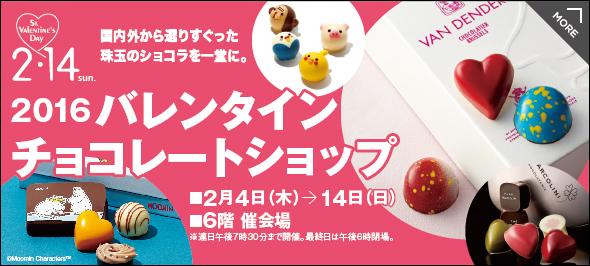 saitama_valentine04