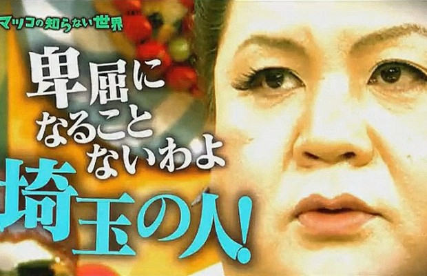 「マツコの知らない世界」で話題になった埼玉スイーツ4選はこれだ!