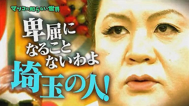 マツコの知らない世界で話題の埼玉スイーツ4選はこれ!