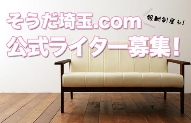 そうだ埼玉.com公式webライター募集中!