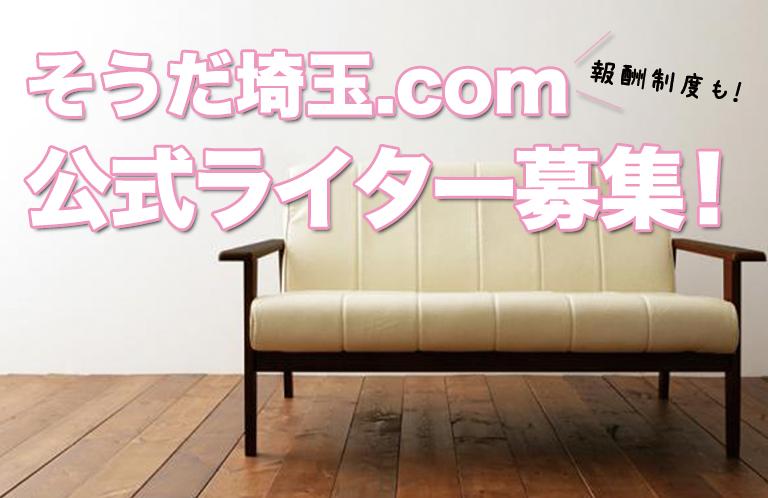 そうだ埼玉.com公式webライター募集開始!報酬制度も!
