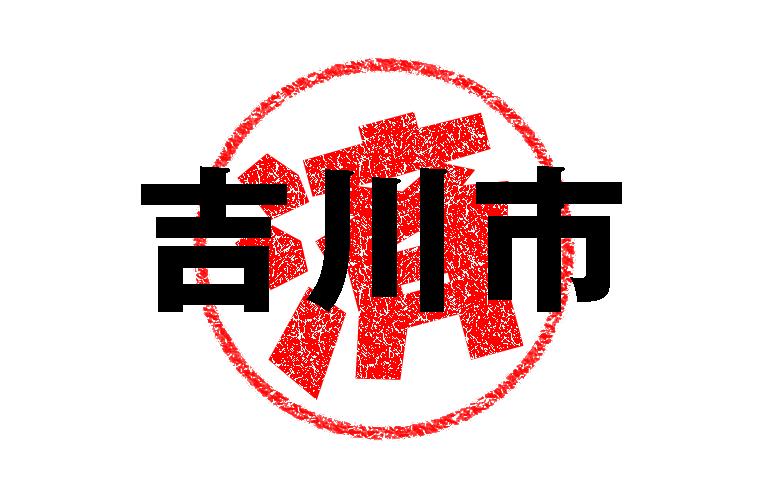 吉川市から映像投稿あり!【埼玉県全40市からの投稿映像で繋ぐ新企画!】