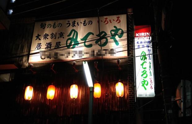 埼玉県上尾市の居酒屋の名前が攻撃的で怖い