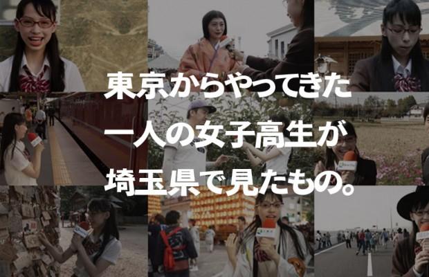 東京からやってきた一人女子高生が埼玉県で見たもの