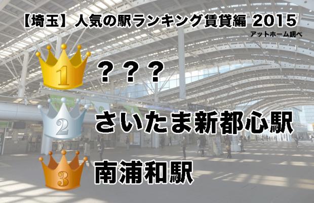 埼玉県の賃貸で人気の駅ランキング2015
