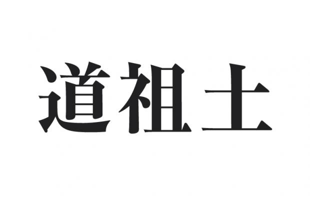 いくつ読める?埼玉県の難しい地名5選 part3