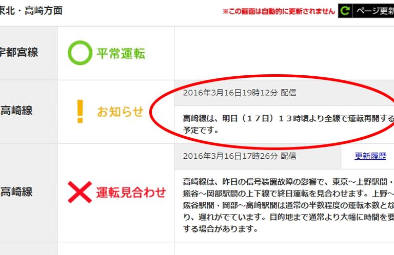 高崎線の復旧は明日3/17(木)の13時頃を予定