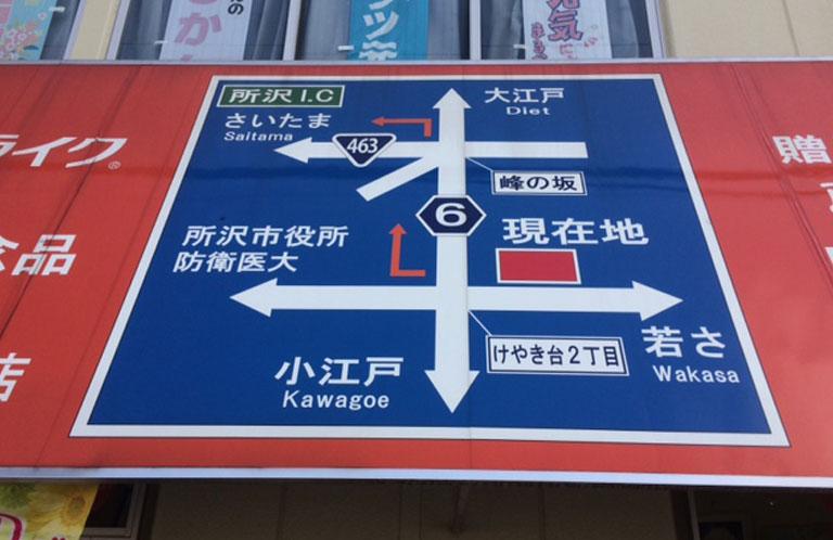 tokorozawa_kanban_02