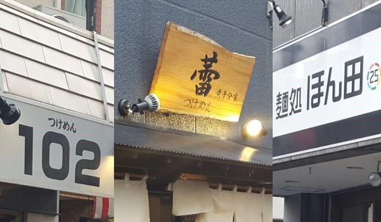 大宮駅西口で行列の出来る絶品つけめんラーメン屋3店
