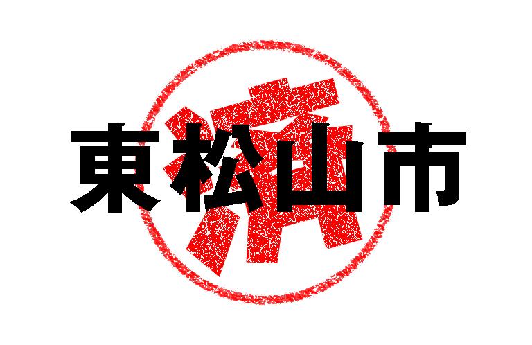 東松山市から映像投稿あり!【埼玉県全40市からの投稿映像で繋ぐ新企画!】