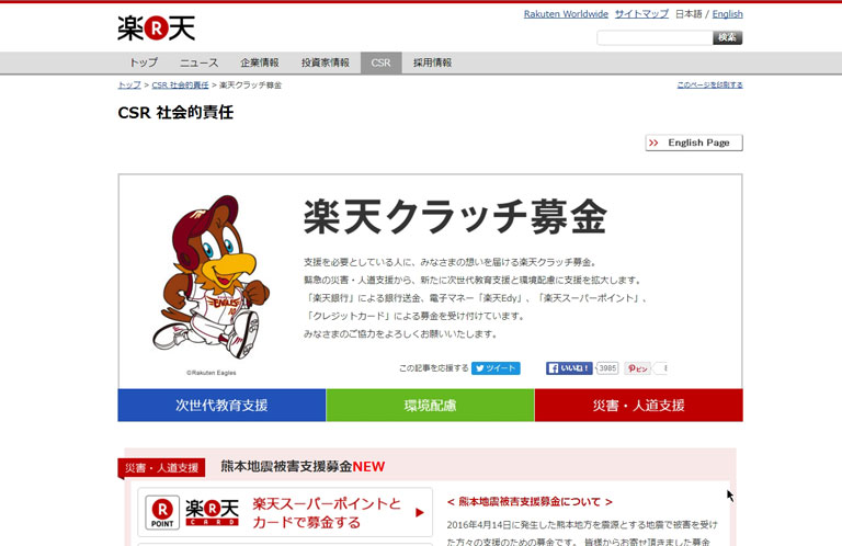 kumamoto_07