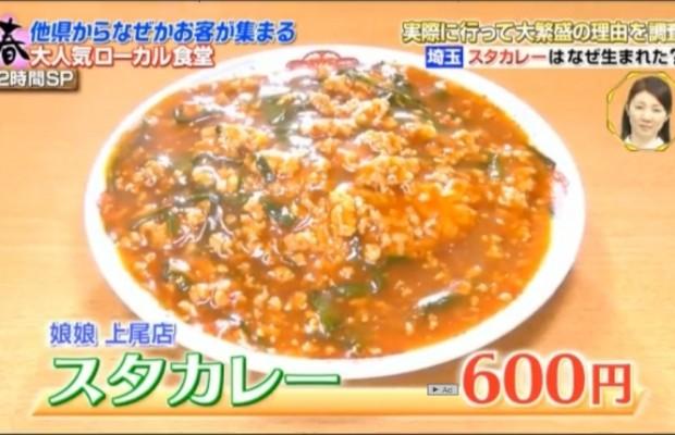 上尾市の娘娘スタカレーが「いきなり!黄金伝説」に登場で埼玉県民歓喜