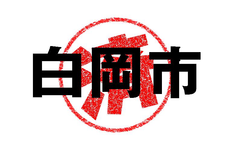 白岡市から映像投稿あり!【埼玉県全40市からの投稿映像で繋ぐ新企画!】