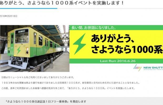 埼玉ニューシャトル開業時の電車が6月引退でラストランイベント開催