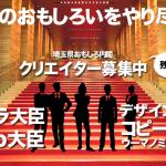 埼玉県おもしろ内閣残り5席!埼玉のクリエイター募集!