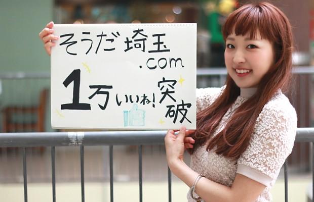 そうだ埼玉.com 1万いいね!突破!