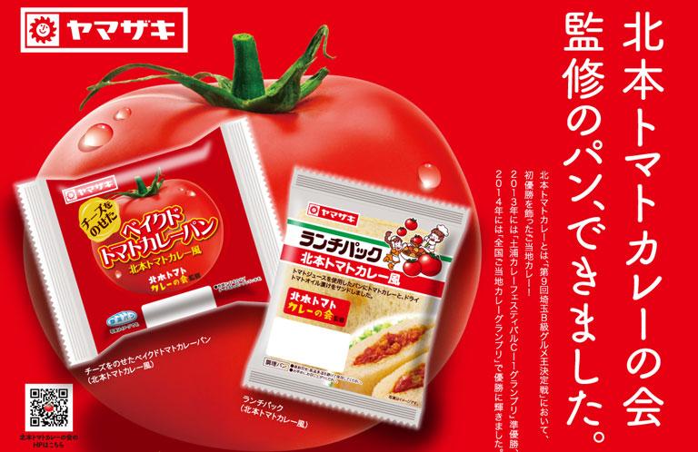 kitamoto_tomato_Y01