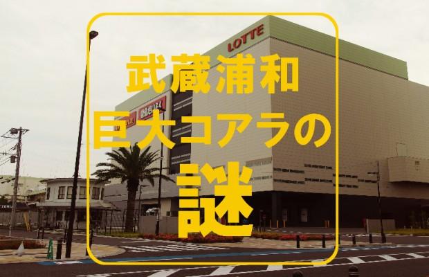 武蔵浦和に突如現れた巨大コアラの謎