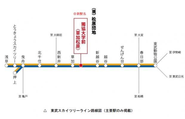 さよなら松原団地駅 来春駅名変更へ