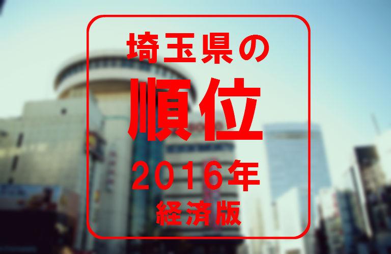 埼玉県の順位が発表された件 2016年経済版