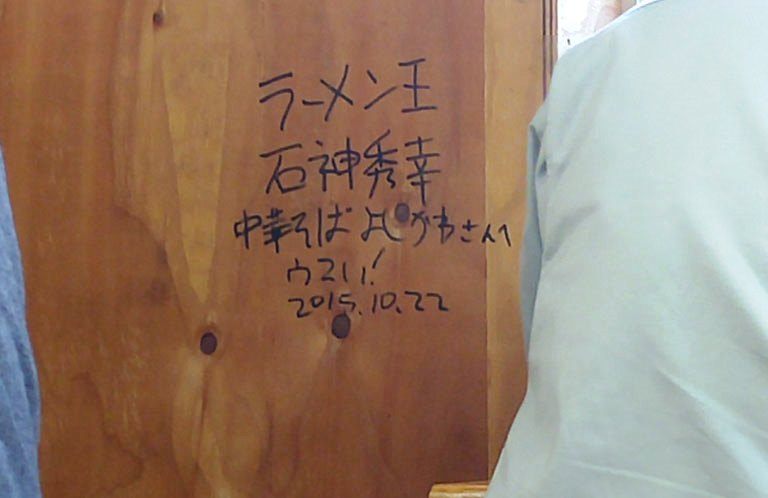 ramen_yosikawa_02