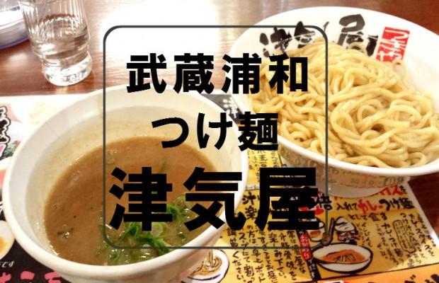 季節不問で毎日行列!武蔵浦和のつけ麺「津気屋」