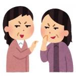 埼玉県民から学ぶ!人にディスられた時の3つの対処法