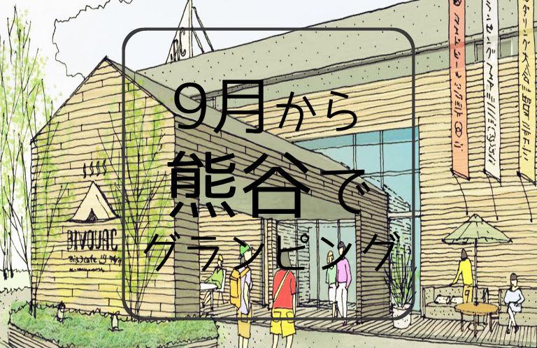 埼玉でグランピング!9月におふろcafé bivouac(ビバーク)がOPEN!