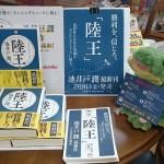行田市が舞台の池井戸潤最新作「陸王」が発売!実在する陸王のモデルとは…?
