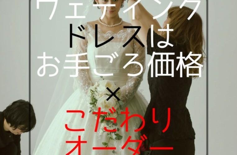 レンタルより安い!?埼玉にある極上のオーダードレス店「kind」の衝撃