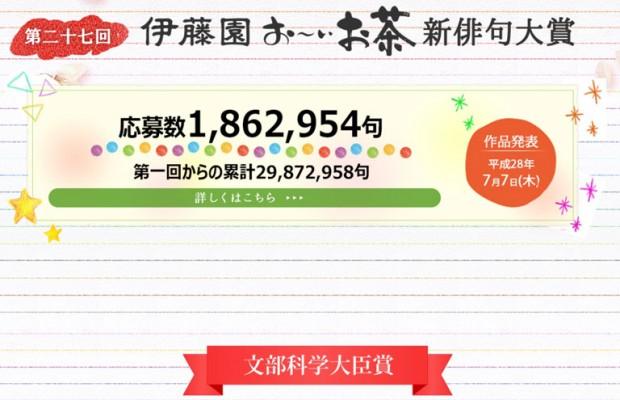 お~いお茶 新俳句大賞で最高賞を受賞した埼玉県高校生の秀逸な一句