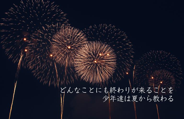 埼玉県の花火大会2016まとめ
