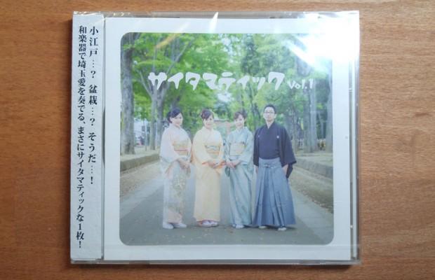 「そうだ埼玉」カバー曲収録のアルバムが発売決定!埼玉のテーマソング的CDが完成
