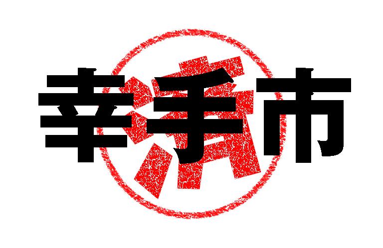 幸手市から映像投稿あり!【埼玉県全40市からの投稿映像で繋ぐ新企画!】