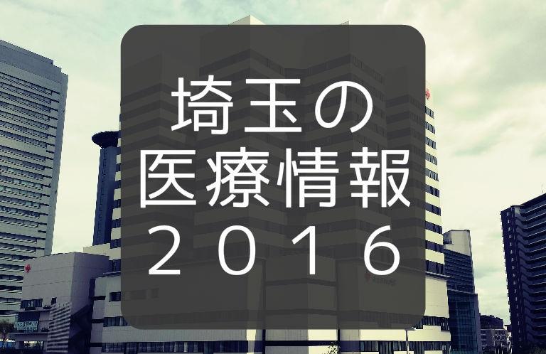 埼玉県民が知っておきたい耳より医療情報 ~2016年版~