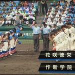 【甲子園】作新学院 6-2 花咲徳栄   花咲三回戦敗退 BIG3甲子園去る
