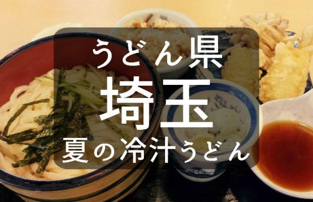 うどん県に名乗りを上げた埼玉県!夏は「冷汁うどん」で勝負?