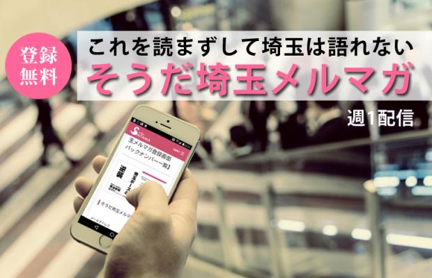 そうだ埼玉メルマガ「埼玉ポーズの逆襲」最新バックナンバー公開!