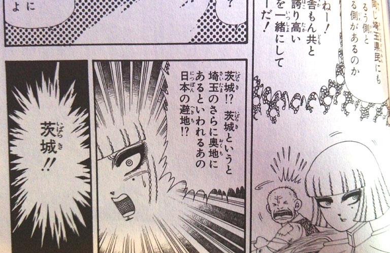 tonde_saitama_01