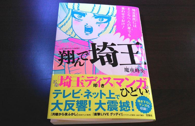tonde_saitama_03