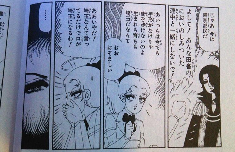 tonde_saitama_06