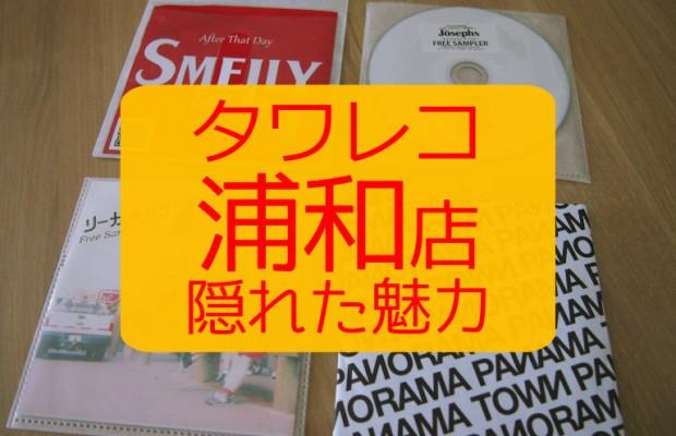 埼玉県民が知っておきたいタワレコ浦和店の隠れた魅力とは