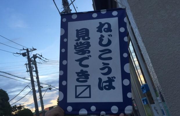 「ねじなめんなよ」亀梨和也も訪れた草加市のねじ屋を工場見学してきた【浅井製作所】