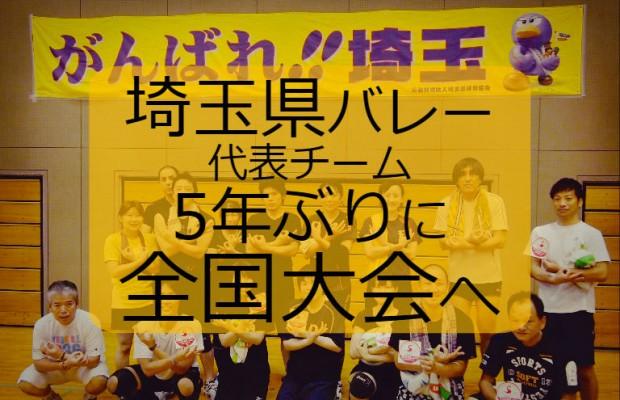 全国障害者スポーツ大会に出場する埼玉県バレーボール代表チームに突撃取材!